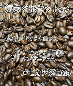 気まぐれセットA 自家焙煎コーヒー豆300g