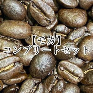 【モカ】コンプリートセット 自家焙煎コーヒー豆500g (100g×5個)