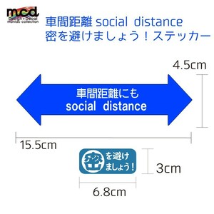 車間距離 socialdistance 密を避けましょう ステッカー 青 15.5cm 注意喚起 コロナ対策 トラック デコトラ 車