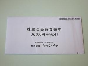 【即落】キャンドゥ 株主優待券 6000円+税分 2022年8月末期限