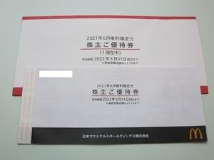 【即落】マクドナルド 株主優待券 2022年3月末期限 (ネコポス、送料込み)