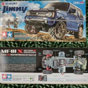 タミヤ 1/10 RC MF-01X スズキジムニー JB23W 組立てキット 未開封品 Mシャーシ 4WD TL01MF01X