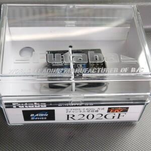 2.4Ghz フタバ Futaba R202GF 2ch 受信機 レシーバー S-FHSS