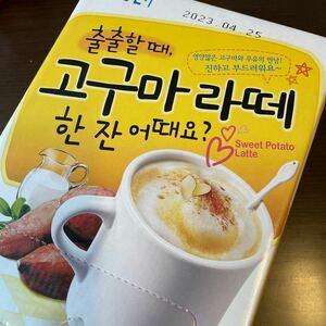 韓国 ダムト コグマラテ さつまいもラテ 30包
