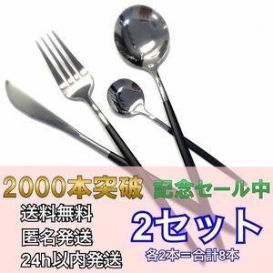 カトラリーセット スプーン フォーク ナイフ 食洗機対応 シルバー クチポール風 ティースプーン オシャレ 食器 セット ブラック 新品