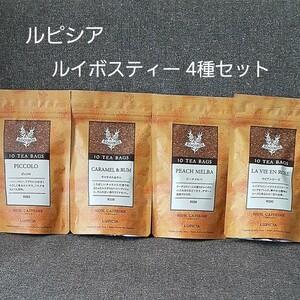 ルピシア ルイボスティー4種セット ノンカフェイン