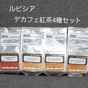 LUPICIA デカフェ紅茶(リーフ) 4点セット
