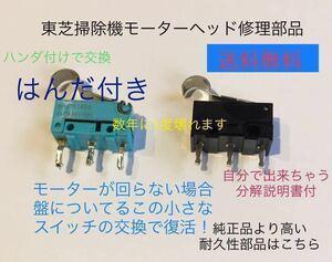 東芝掃除機トルネオ修理 故障 ヘッドブラシVC-J3000 VC-S500 VC-S520 その他機種 マイクロスイッチ 耐久性 はんだセットポイント説明書付き