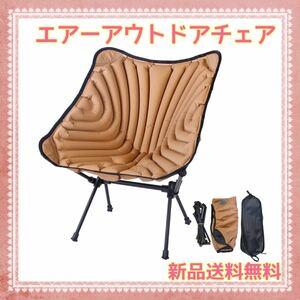 アウトドアチェア 防水 空気入れ式チェア キャンプ椅子 (サンドベージュ)
