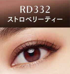 マキアージュ ドラマティックスタイリングアイズS RD332 ストロベリーティー