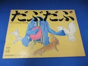 絵本☆だぶだぶ/福音館書店/1970年/絶版本
