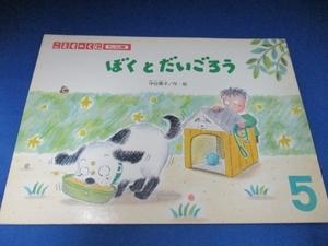 絵本☆ぼくとだいごろう/こどものとも/福音館書店/1992年/絶版本