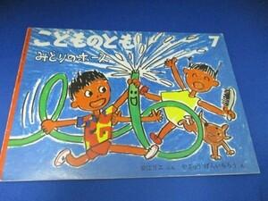 絵本☆みどりのホース/こどものとも/福音館書店/1996年/絶版本