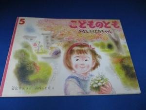 絵本☆かなとおばあちゃん/こどものとも/福音館書店/1996年/絶版本