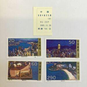 未使用 中国切手 1995-25T 香港風光名勝 4種完