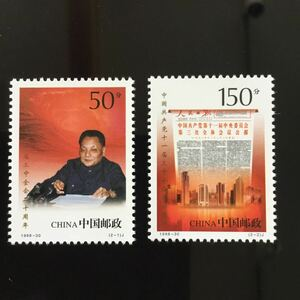 未使用 中国切手 1998-30 中国共産党11期3中全会20周年 2種完