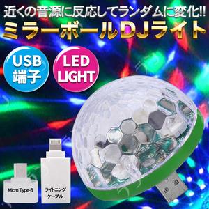 產品詳細資料,日本Yahoo代標|日本代購|日本批發-ibuy99|ミラーボール イルミネーション USB LED スマホ 小型 車 車内 iphone ディスコ カ…