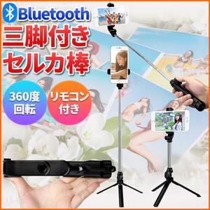 自撮り棒 三脚 スタンド セルカ棒 スマホ Bluetooth リモコン スマホスタンド iphone android ワイヤレス テレワーク 撮影 カメラ 黒 伸縮