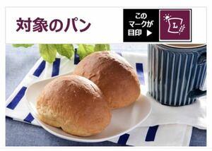 ☆ローソン 対象のパン 割引券☆