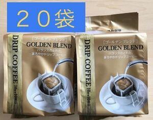 ゴールデンブレンド バランスのとれた まろやかドリップコーヒー 10g × 20袋