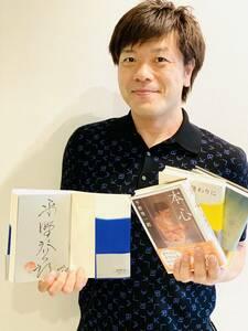 [エイズ孤児支援チャリティー]平野啓一郎さん直筆サイン入り著書②『マチネの終わりに』