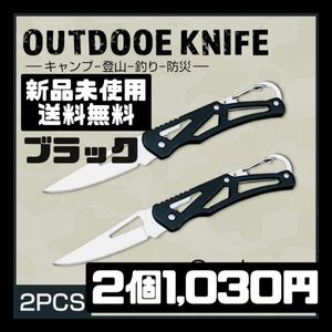 カラビナ 折りたたみ ナイフ 黒色 釣り キャンプ サバイバル フィッシング 2個