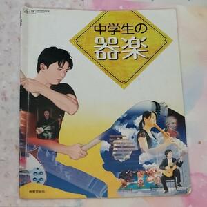 中学生の器楽 教科書 教育芸術社