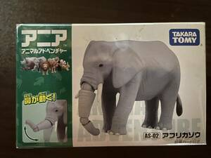 【未使用品】 アニア AS-02 アフリカゾウ タカラトミー TAKARA TOMY 【送料無料】