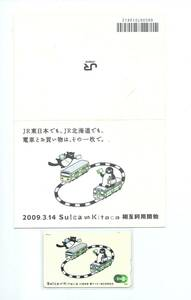 ◇JR東日本◇現在でも使用可!◇Suica⇔kitaca IC乗車券・電子マネー相互利用◇記念Suicaデポジットのみ台紙付