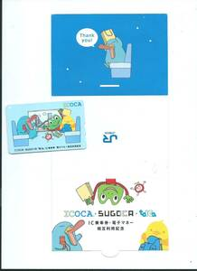 Suica等全国相互利用可★ICOCA SUGOCA toica相互利用記念ICOCAデポジットのみ台紙付★JR西日本