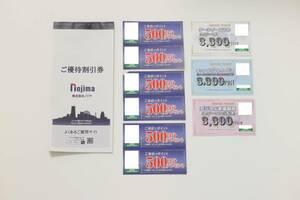 ノジマ 株主優待券 10%割引券 25枚 + 500ポイント券6枚 + 店頭サービス割引券 送料込 4セット有