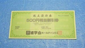 進学会HD 株主優待券 500x6枚 期限2022/6/30 952097-ST