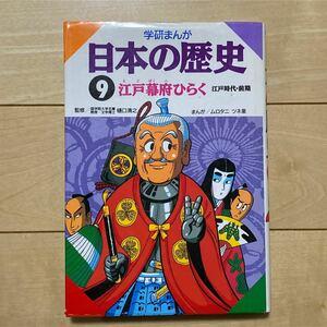学研まんが 日本の歴史9 「江戸幕府ひらく」江戸時代前期