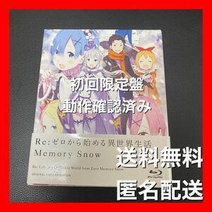 Re:ゼロから始める異世界生活 Memory Snow リゼロ