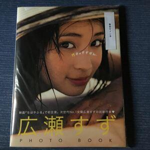 【直筆サイン入り】『17才のすずぼん。』 広瀬すずPHOTO BOOK