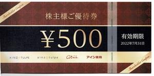 アインホールディングス優待券 2,000円分(500円券×4枚)2022/7/31まで