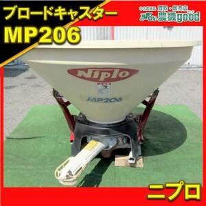 ◆売切り◆ニプロ MP206 ブロードキャスター 肥料 散布機 トラクター用 パーツ◆大分発◆農機good◆