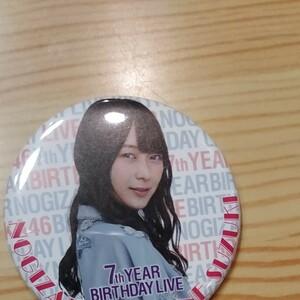 乃木坂46 缶バッジ 鈴木絢音 7th YEAR BIRTHDAY LIVE