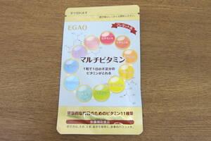 【11373】未開封 EGAO マルチビタミン 栄養補助食品 30粒 サプリメント