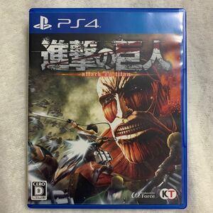 【値下げ中】【PS4ソフト】 進撃の巨人 Attack on Titan