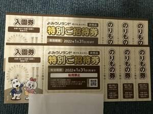 よみうりランド 特別ご招待券(入園券+のりもの券3枚)2セット(送料込)(有効期限:2022年1月31日)