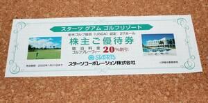送料無料 スターツ 株主優待 グアム ゴルフリゾート 20%割引 優待券 2022年1月31日まで グァム 割引券
