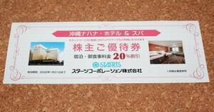 送料無料 スターツ 株主優待 沖縄ナハナ ホテル スパ 20%割引 優待券 2022年1月31日まで 割引券