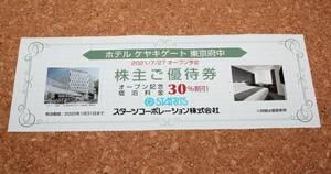 送料無料 スターツ 株主優待 ホテル ケヤキゲート 東京付中 30%割引 優待券 2022年1月31日まで 割引券