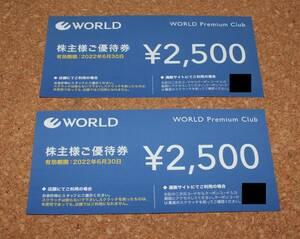送料63円 通知送料無料 WORLD 株主優待 5000円分 優待券 2022年6月30日まで ワールド