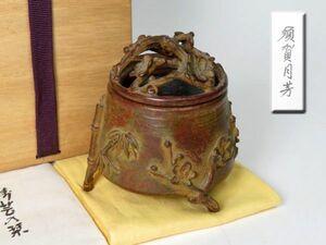 【108】お茶席道具 須賀月芳造  銅製松竹梅香炉(うぶ品/買取品)