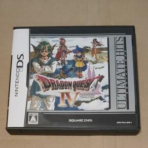 ドラゴンクエスト4 ニンテンドー DSソフト アルティメットヒッツ