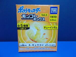 即決!モンコレ5-4 タカラトミーアーツ ポケットモンスター モンコレボックス5 4:キュウコン