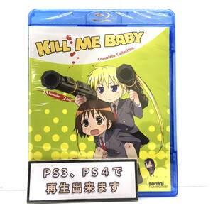 【送料無料】 新品 キルミーベイベー Blu-ray 北米版ブルーレイ