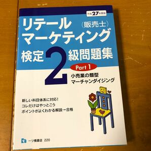 リテールマーケティング (販売士) 検定2級 (平成27年度版 Part1) 小売業の類型,マーチャンダイジング/中谷安伸